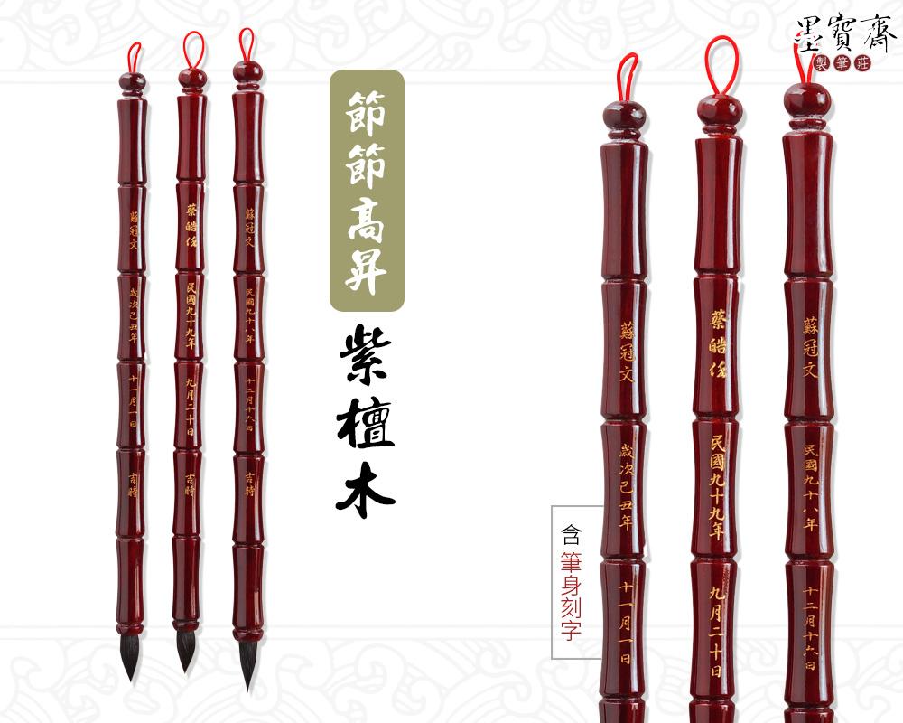 台灣製-紫檀胎毛筆-節節高昇(單支)