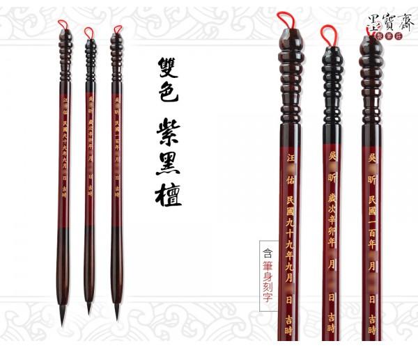 台灣製-雙色紫黑檀胎毛筆(單支)