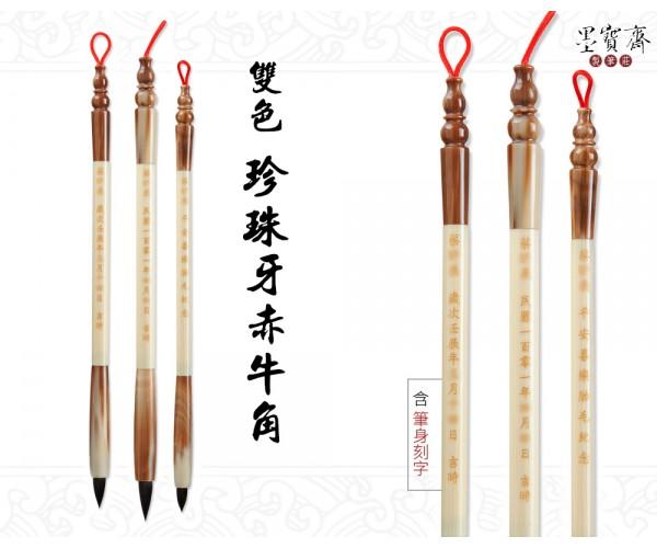 台灣製-雙色珍珠牙赤牛角胎毛筆(單支)