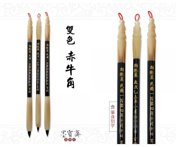 台灣製-雙色赤牛角胎毛筆(單支)