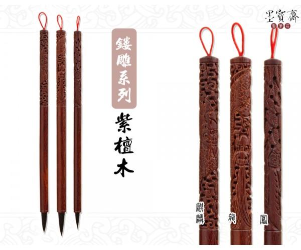 台灣製-紫檀胎毛筆 (鏤雕 龍鳳麒麟)單支