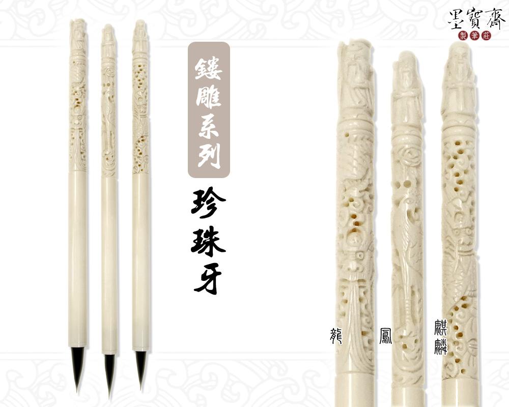 台灣製-珍珠牙胎毛筆 (鏤雕 龍鳳麒麟)單支