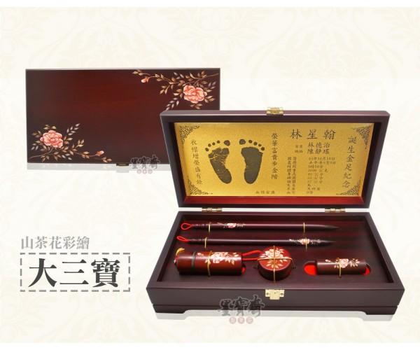 【山茶花】紅紫檀木胎毛筆/臍帶章/金足大三寶~限量2組