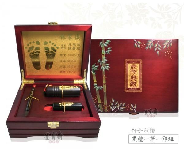【竹子】黑檀木胎毛筆/臍帶章小三寶