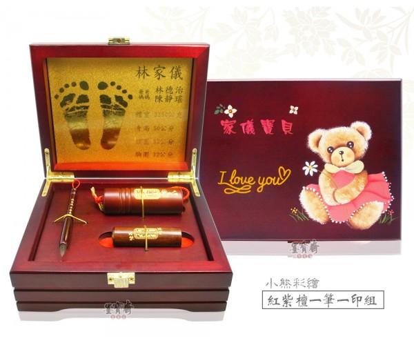 【小熊】紅紫檀木臍帶章/胎毛筆小三寶