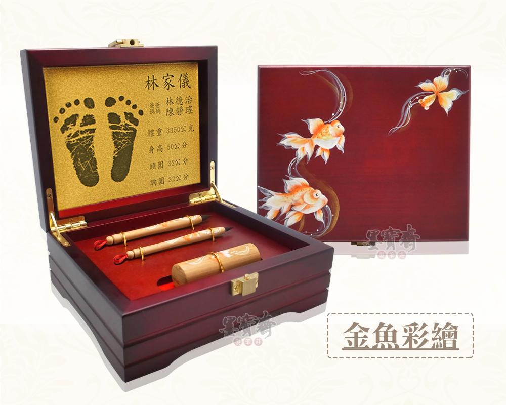 【金魚】檜木胎毛筆/臍帶章/金足小三寶