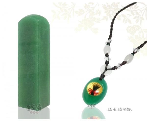 台灣碧玉臍帶章/胎毛章+綠玉髓胎毛項鍊