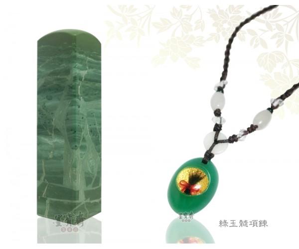 綠東陵胎毛章/臍帶章+綠玉髓胎毛項鍊