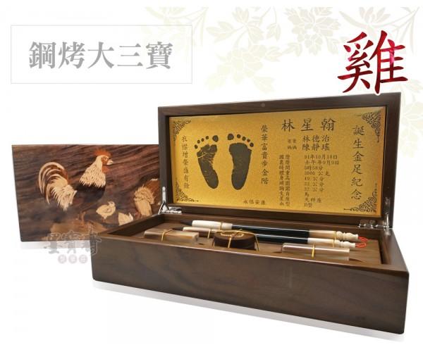 【原木拼花-雞】頂級赤牛角胎毛筆/臍帶章/金足大三寶