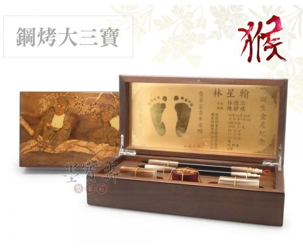 【原木拼花-猴】頂級赤牛角胎毛筆/臍帶章/金足大三寶