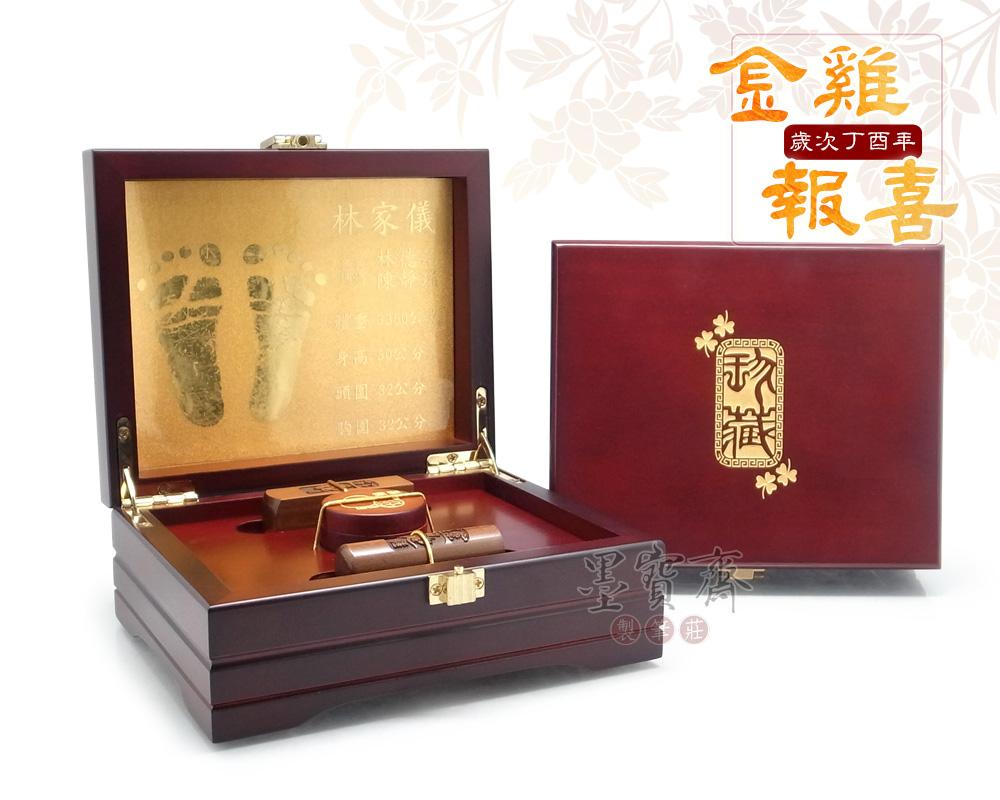 金雞報喜-紅紫檀木對章禮盒/臍帶章/胎毛章
