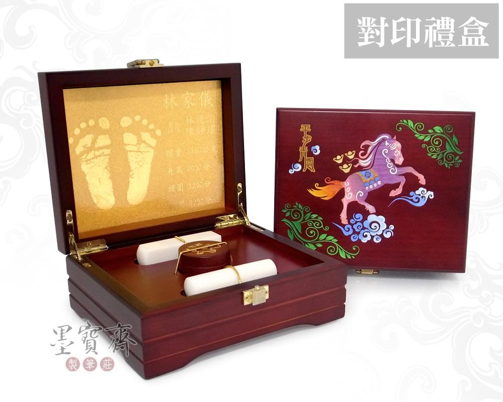 甲午馬-白玉對章禮盒/臍帶章/胎毛章