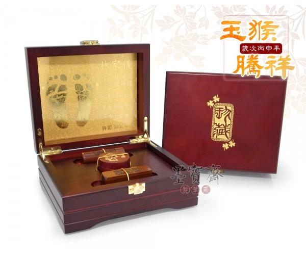 玉猴騰祥-紅紫檀對章禮盒/臍帶章/胎毛章