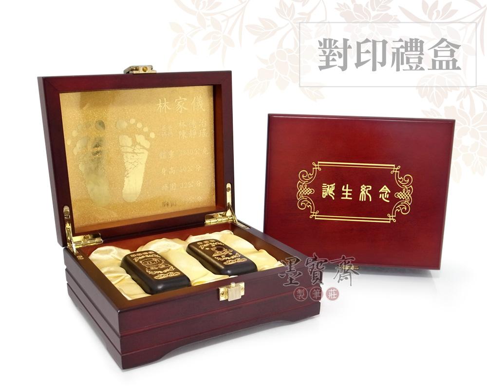 紅紫檀木對章禮盒/臍帶章/胎毛章(2印盒)