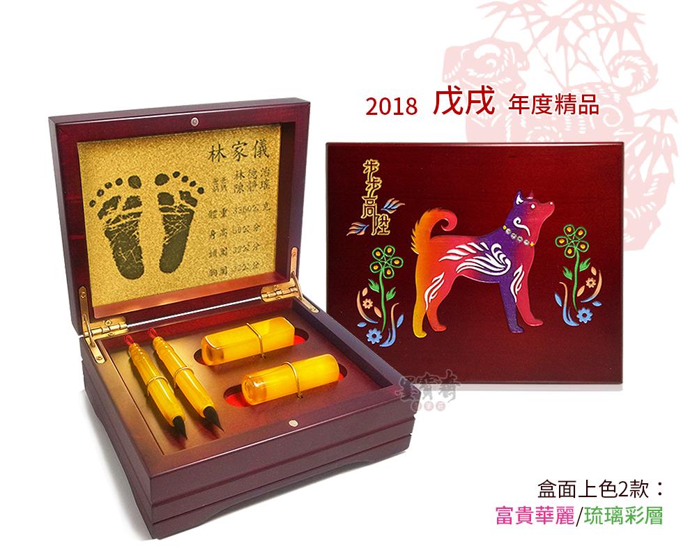 戊戌狗-黃玉髓胎毛筆/臍帶章小三寶