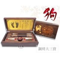 【原木拼花-狗】頂級赤牛角胎毛筆/臍帶章/金足大三寶