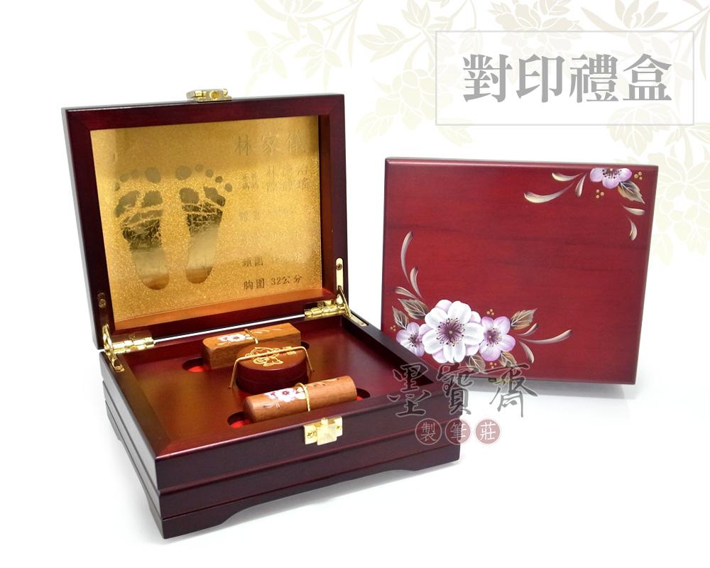 【波斯菊】紅紫檀木對章禮盒/臍帶章/胎毛章