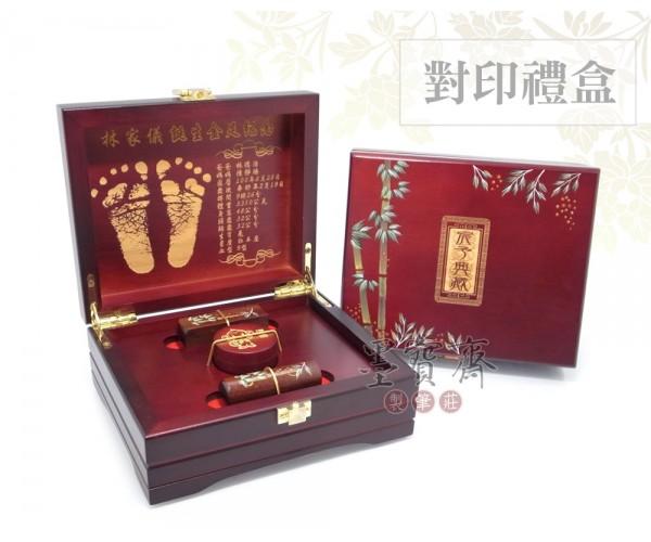 【竹子】紅紫檀木對章禮盒/臍帶章/胎毛章/雷足
