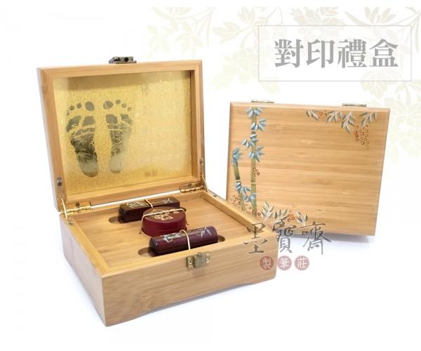 【竹子】紅紫檀木對章禮盒/臍帶章/胎毛章-孟宗竹