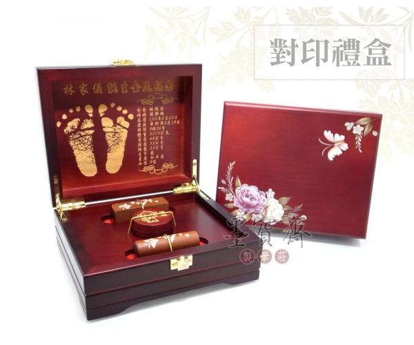 【牡丹】紅紫檀對章禮盒/臍帶章/胎毛章