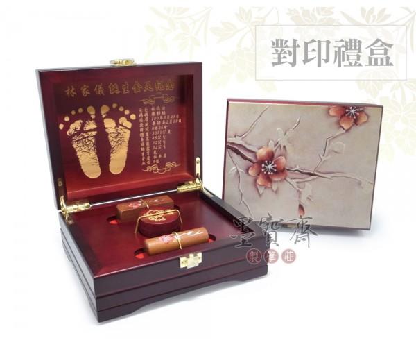 【立體梅花】紅紫檀木對章禮盒/臍帶章/胎毛章