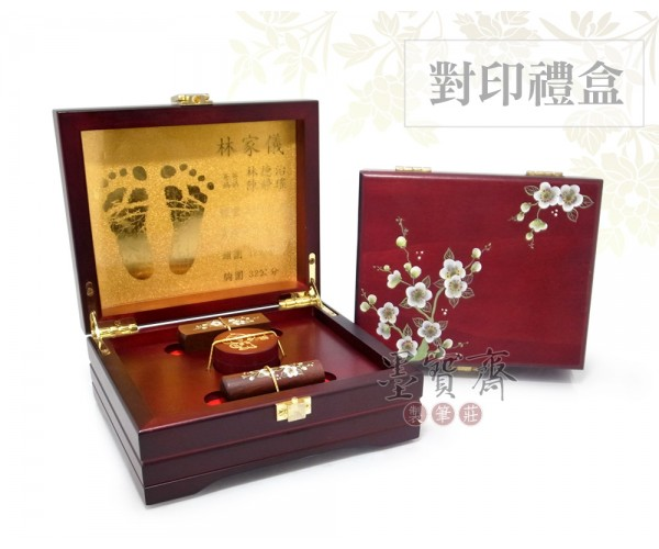 【梅花】紅紫檀木對章禮盒臍帶章/胎毛章