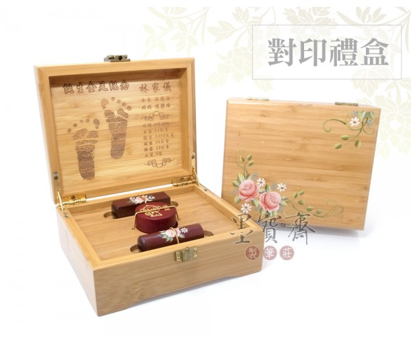 紅紫檀玫瑰彩繪對章禮盒/臍帶章/胎毛章/孟宗竹