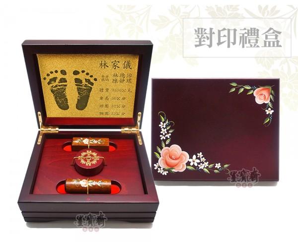 【古典玫瑰】紅紫檀木對章禮盒/臍帶章/胎毛章
