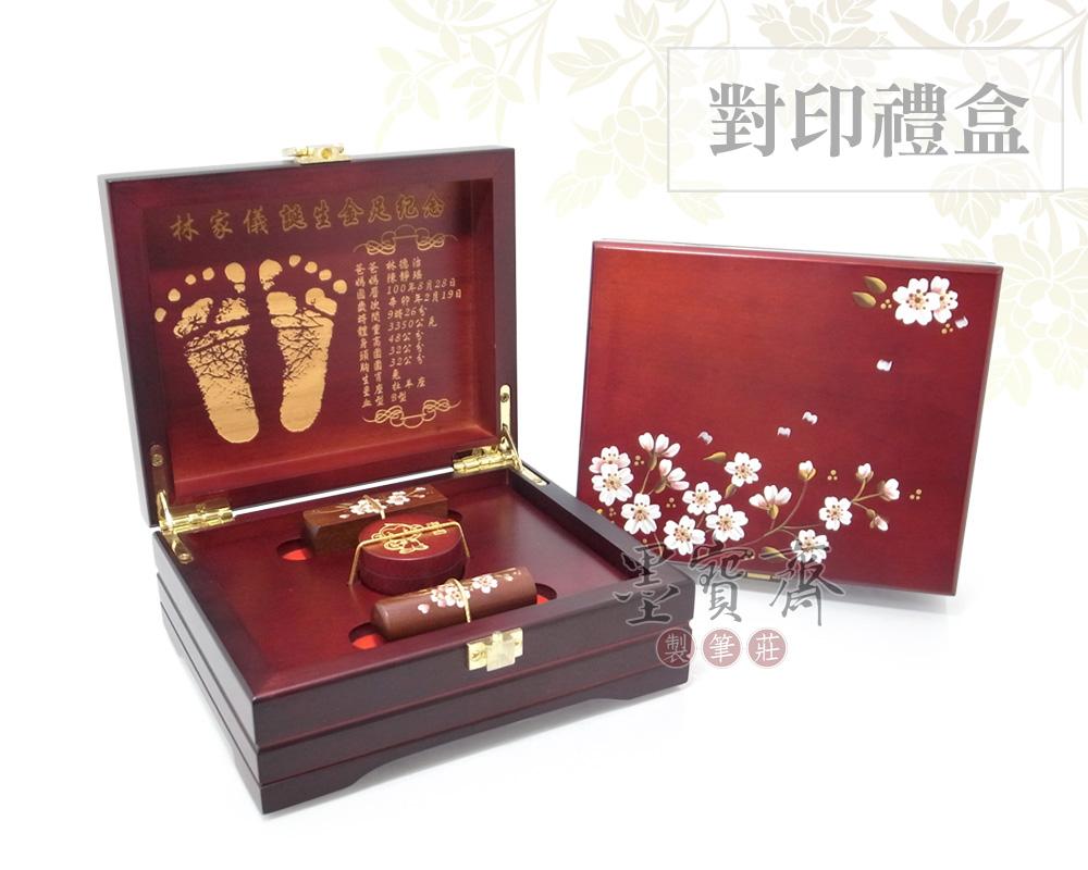 【櫻花】紅紫檀木對章禮盒臍帶章/胎毛章