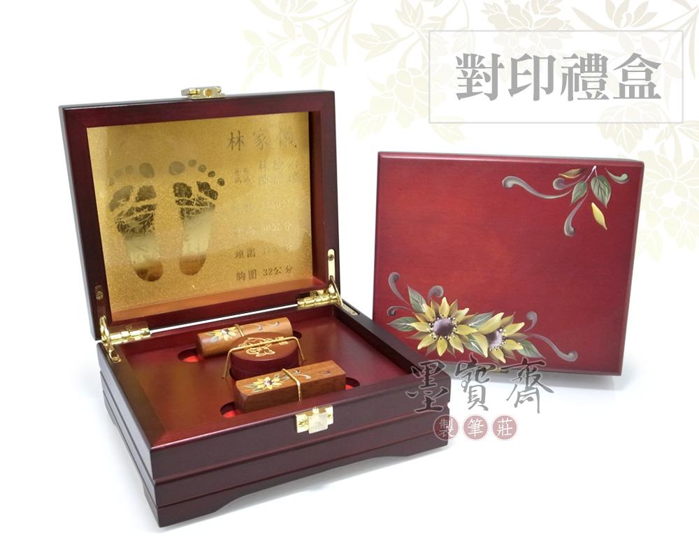 【向日葵】紅紫檀木對章禮盒/胎毛章/臍帶章